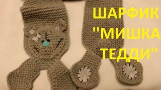 Вязание спицами. Шарф с Мишкой Тедди для ребенка / Scarf with Teddy bear