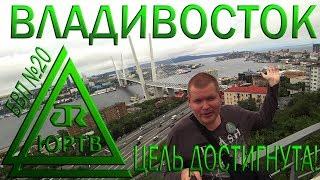ЮРТВ 2018: Владивосток. Набережные, фуникулёр, маяк и остров Русский. [№318]