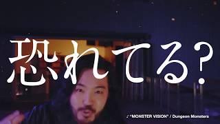 【R-指定 Ver.】フリースタイルダンジョン、MONSTER VISION/Dungeon Monsters