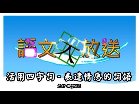 2017-18 語文大放送-活用四字詞