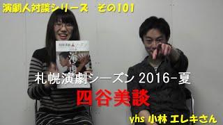 7月19日(火)放送 小林 エレキさん