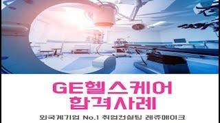 GE 헬스케어 코리아 채용 취업컨설팅 합격사례 GE H…