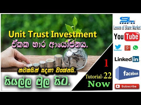 How to invest in Unit Trust [Part-1] Sinhala