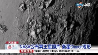【中視新聞】 NASA公布冥王星照片 衛星Charon現形 20150716