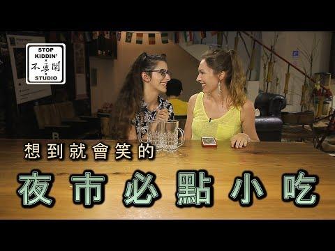 吃到開懷的《夜市必點小吃》專訪16國: Foreigners' Favorite Night Market Food In Taiwan