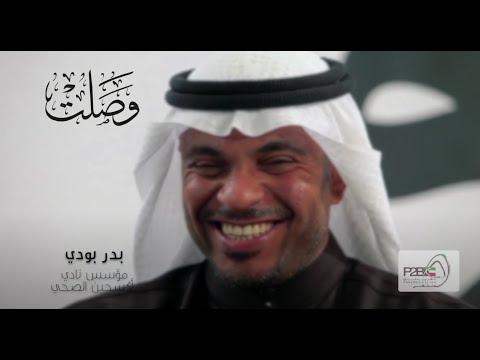Bader Budai (P2BK - Wasalt 2012) Biography بدر بودي - وصلت 1 / سيرة ذاتية