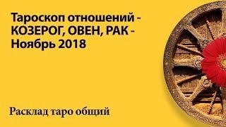 Тароскоп отношений - КОЗЕРОГ, ОВЕН, РАК - НОЯБРЬ 2018