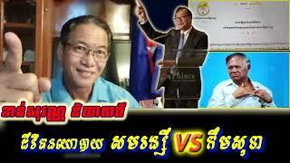 Khan sovan - សមរង្សី vs កឹមសុខា (មិនងាយបានស្តាប់), Khmer news today, Cambodia hot news, Breaking