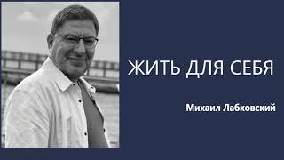 Жить для себя Михаил Лабковский