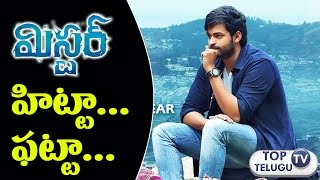 Varun Tej Mister Movie Review | Mister Movie Public Talk | Lavanya Tripathi | Hebah Patel
