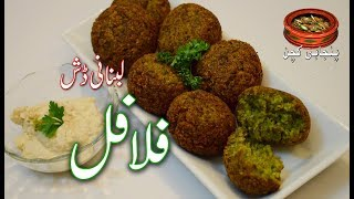 Special Lebnan's Dish Falafel لبنانی ڈش فلافل Best Recipe Falafel (Punjabi Kitchen)