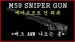 [일상]혼자놀기 달인│ M59스나이퍼 소총 리뷰하다!│…