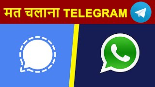 WhatsApp Privacy Policy Details | Do not use Telegram App | Signal vs WhatsApp vs Telegram | SidTalk