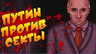 bloodbath Kavkaz - Путин Против Секты #1