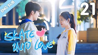 [Eng Sub] Skate Into Love 21 (Janice Wu, Steven Zhang) | Sweet Rom-Com about Ice Sports 冰糖炖雪梨