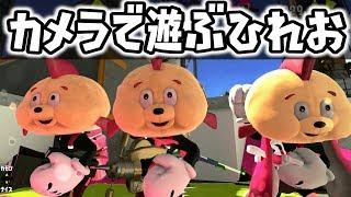 【爆笑】カメラで遊ぶ野生の『ひれお』がおもしろすぎるwww part2【スプラトゥーン2】 thumbnail