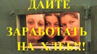 Развод на Авито-Зечка с Кавказа призналась что в тюрьме!!!
