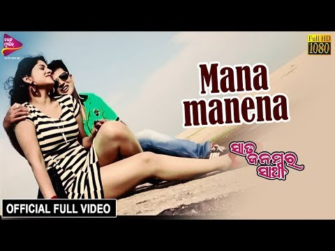 Mana Manena | Official Full Video | Dushmanta, Rupali | Sata Janmara Sathi - Odia Movie