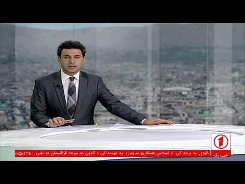 Afghanistan Dari News 10.09.2017 خبرهای افغانستان