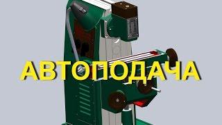 Автоподача фрезерного станка НГФ-110 обзор