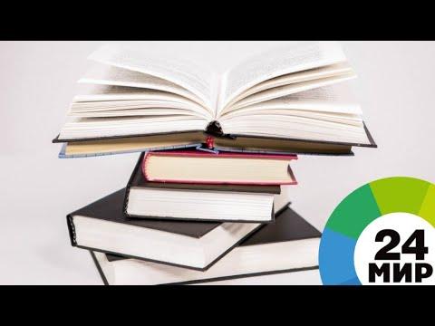 Литературная мозаика: сборник современной прозы и поэзии посвятили Айтматову - МИР 24