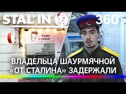 Владельца шаурмячной Stalin Doner задержали, но отпустили. Оштрафовали, но не за Сталина