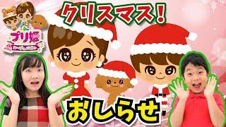 ★プリ姫コーデパズルクリスマスイベント告知★