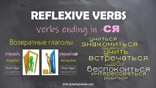 Intermediate Russian: Reflexive Verbs