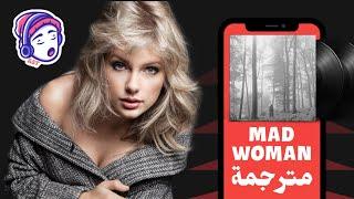 Taylor Swift - Mad Woman مترجمة | Lyrics Video |