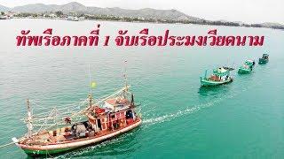 ทัพเรือภาคที่ 1 จับกุมเรือประมงเวียดนาม 3 ลำ ลุกล้ำน่านน้ำไทย