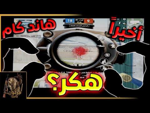 سر ثبات السلاح عند فرعون سوريا في ببجي موبايل أخيرا | هل استخدم هكر ؟ ☠💀