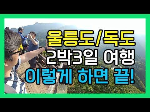 울릉도 독도 2박 3일 여행, 수련회 답사!