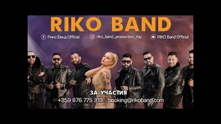 Riko Band 2021 HIT kucheka pernik.Рико Бенд кючек. DJ Krisi 0899981972