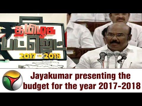Finance Minister Jayakumar Presenting Tamil Nadu Budget 2017-18 | Part 2