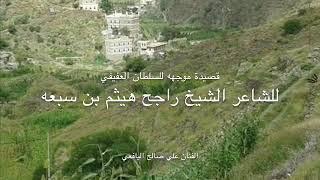 علي صالح اليافعي - قصيده الشيخ راجح هيثم بن سبعه موجهه للسلطان العفيفي