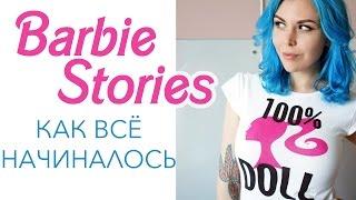 Barbie Stories: Как Появилась Кукла Барби