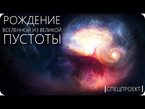 ЧТО БУДЕТ, КОГДА НИЧЕГО НЕ БУДЕТ? [Больцмановский мозг]из YouTube · Длительность: 11 мин20 с