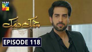 Chamak Damak Episode 118 HUM TV Drama 31 March 2021