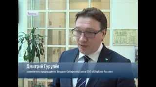 Открытие Центра мониторинга систем безопасности(На прошлой неделе в центральном офисе Западно-Сибирского банка СБЕРБАНКА РОССИИ произошло крайне важное..., 2014-03-18T08:24:22.000Z)