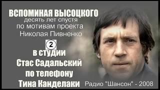 ВЫСОЦКИЙ - БОЛЬШОЙ ИНТЕЛЛИГЕНТ - Станислав САДАЛЬСКИЙ в интервью Николаю ПИВНЕНКО