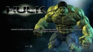 Прохождение игры Невероятный Халк/The Incredible Hulk часть 1