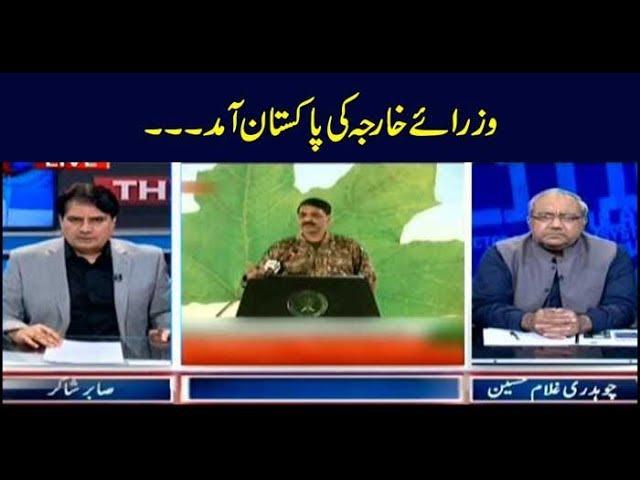 The Reporters | Sabir Shakir | ARYNews | 5 Septemder 2019