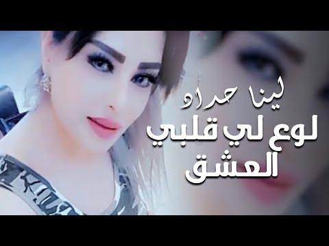 لينا حداد - لوع لي قلبي العشق   Lina Haddad - lawaa Li Albi El Eshek