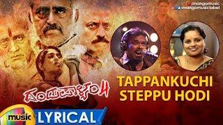 tappankuchi-steppu-hodi-full-song-al-dandupalyam-4-movie-songs-suman-ranganath-venkaat