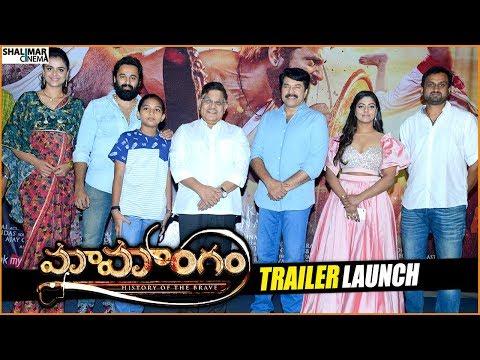 Mamangam Telugu Movie Trailer Launch    Mammootty, M. Padmakumar    Shalimarcinema