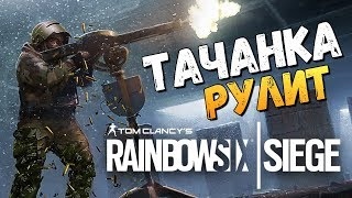 Rainbow Six Siege - БРЕЙН ВПЕРВЫЕ ИГРАЕТ ЗА ТАЧАНКУ!