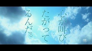http://kokosake-movie.jp/ 7.22 sat. 日本中が感動 大ヒットアニメ 実...