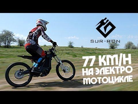 Sur-Ron Light Bee. Тест драйв Electric Dirt Bike!