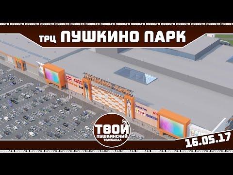 ТРЦ Пушкино парк