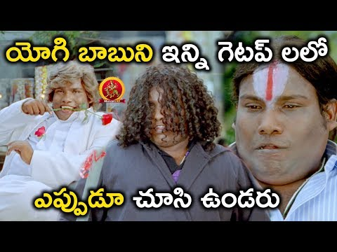 Yogi Babu Aparichithudu Spoof - Hilarious Comedy - 2018 Telugu Movies - Sanjana Reddy Movie Scenes